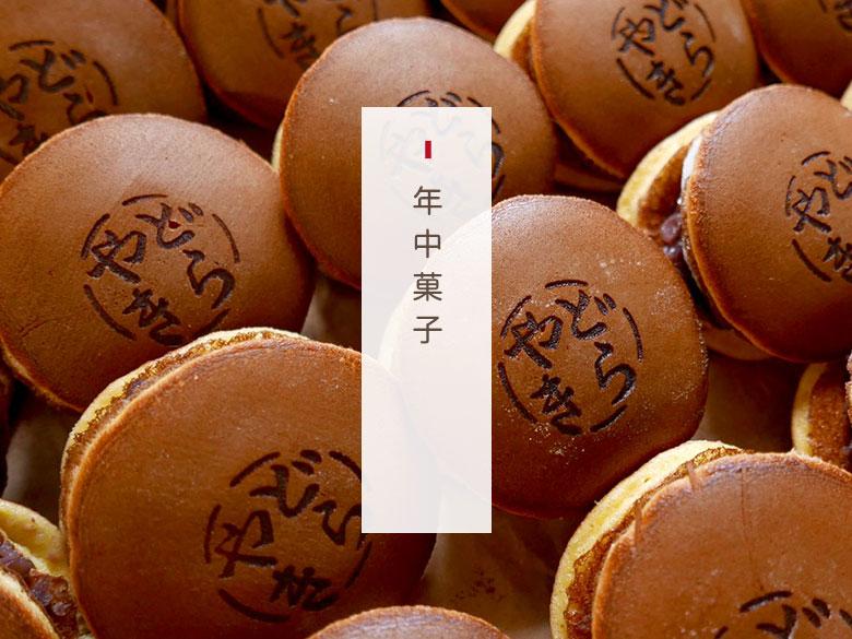 おやつから手土産まで幅広く使いいただける年中菓子