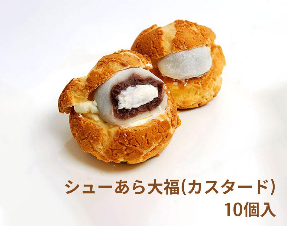 シューあら大福(カスタード) 10個入