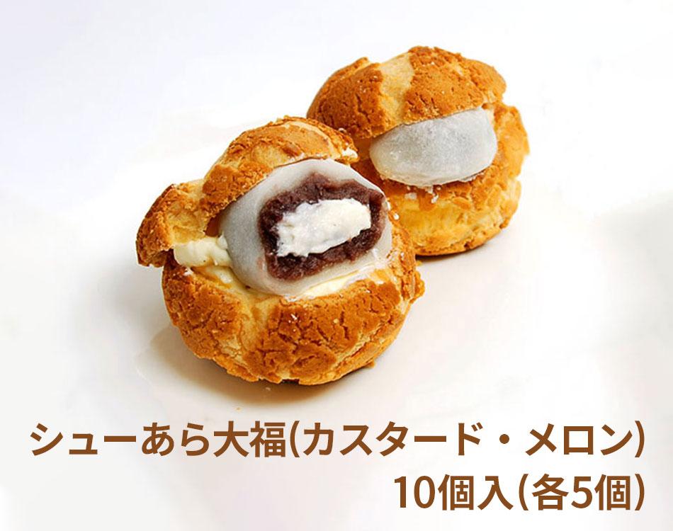 シューあら大福(カスタード・メロン) 10個入